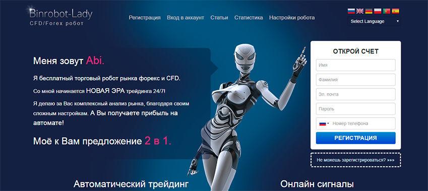 pribylnyj robot foreks kak uluchshit rabotu sovetnika dlya dostizheniya luchshikh rezultatov 5